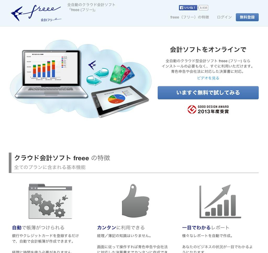 freee_kaikei