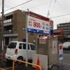 岐阜駅前のコインパーキングは駅裏が安い