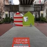 ひかりの街プロジェクトin浜松