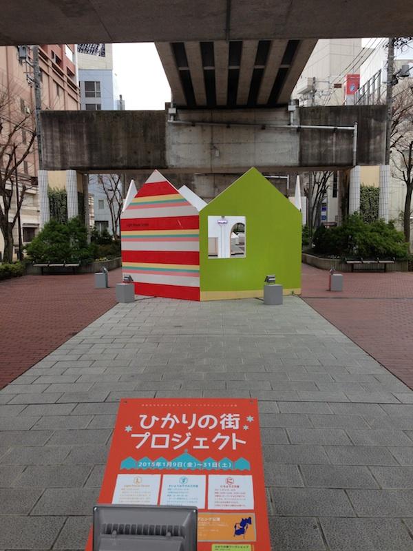 hamamatsu_hikari01