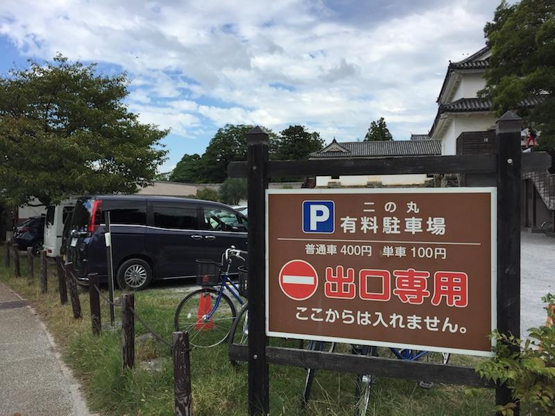 彦根市でお得で安く駐車できるコインパーキング