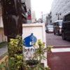 お菓子が美味しすぎる!甲府の寺崎コーヒー