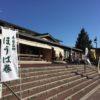 トイレがキレイ!道の駅「日義木曽駒高原」