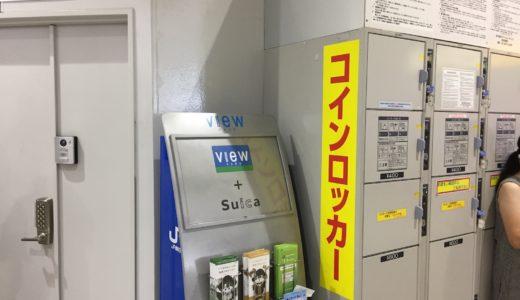 東京観光はコインロッカーを活用する