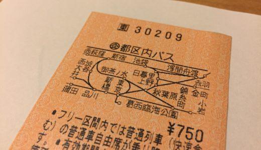 観光に便利?JR東日本の都区内パス