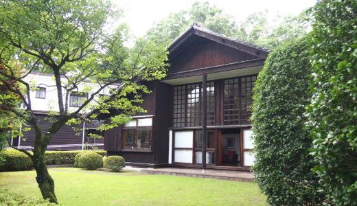 学生なら行くべき!江戸東京たてもの園の前川國男邸