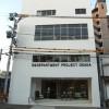 D&DEPARTMENT PROJECT OSAKA−ロングライフデザインの倉庫