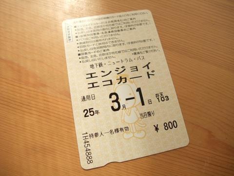 ICカードより安い!1日乗車券エンジョイエコカード!