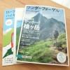 ワンダーフォーゲル-山小屋の人柄が知れる雑誌