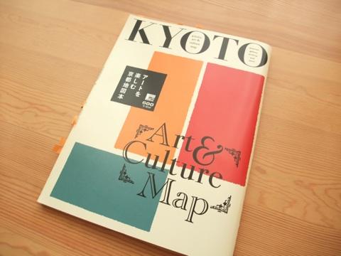 アートを楽しむ京都地図本−センスのある店満載