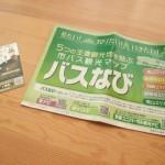 """京都市バスは""""バスなび""""が一番見やすい"""