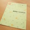 無料版ことりっぷ!新東名で配布される「新東名×ふじのくに」