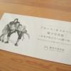 静岡市美術館−駅前にある現代アートギャラリー