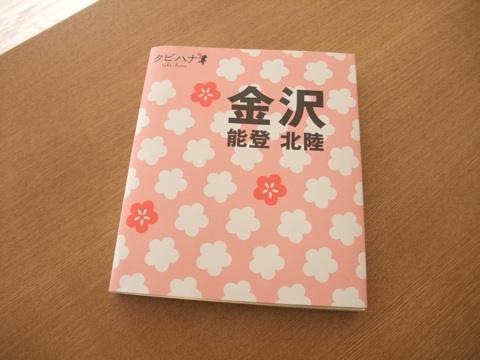 タビハナ-自分専用ガイドブック