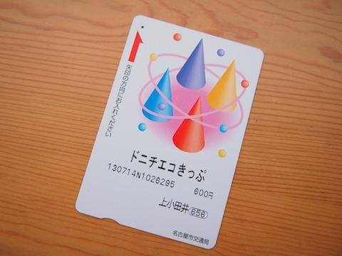 地元人も利用する!1日乗車券ドニチエコきっぷ!