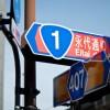 豊橋-静岡間の国道1号線(バイパス)は渋滞も信号も少ないルート