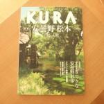 KURA[くら]-地元が作った旅行誌